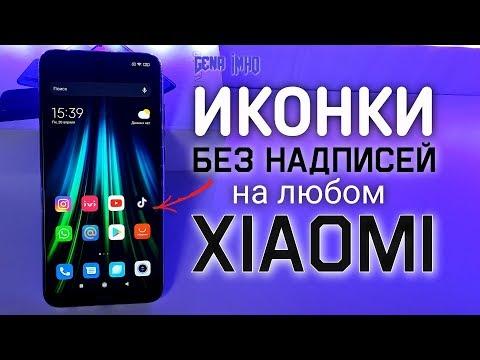 Теперь ЧИСТЫЕ ИКОНКИ на Xiaomi.💥 ПОЛНОСТЬЮ отключить на Redmi - ПРОСТОЙ способ убрать подпись