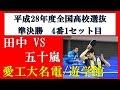 卓球 全国高校選抜 準決勝 田中(愛工大名電)VS 五十嵐(遊学館)1セット目