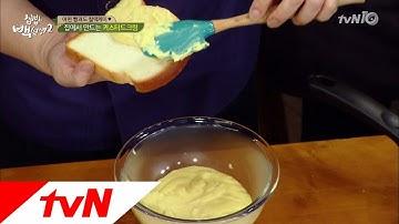 tvnzipbob2 집빵 백선생! ′커스터드 크림′도 참 쉽쥬? 161108 EP.34