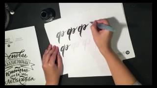 Русские прописи по каллиграфии кистью и основы лететринга