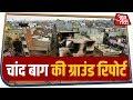 أغنية Delhi Violence: Chand Bagh इलाके में आज खुली दुकानें, सुनिए स्थानीयों ने क्या कहा