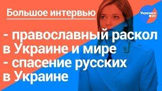 Наталья Поклонская в большом интервью на Ukraina.ru