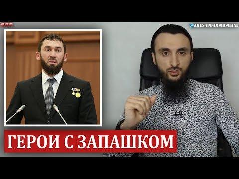 ДУРНО ПАХНУЩИЕ ГЕРОИ РОССИИ