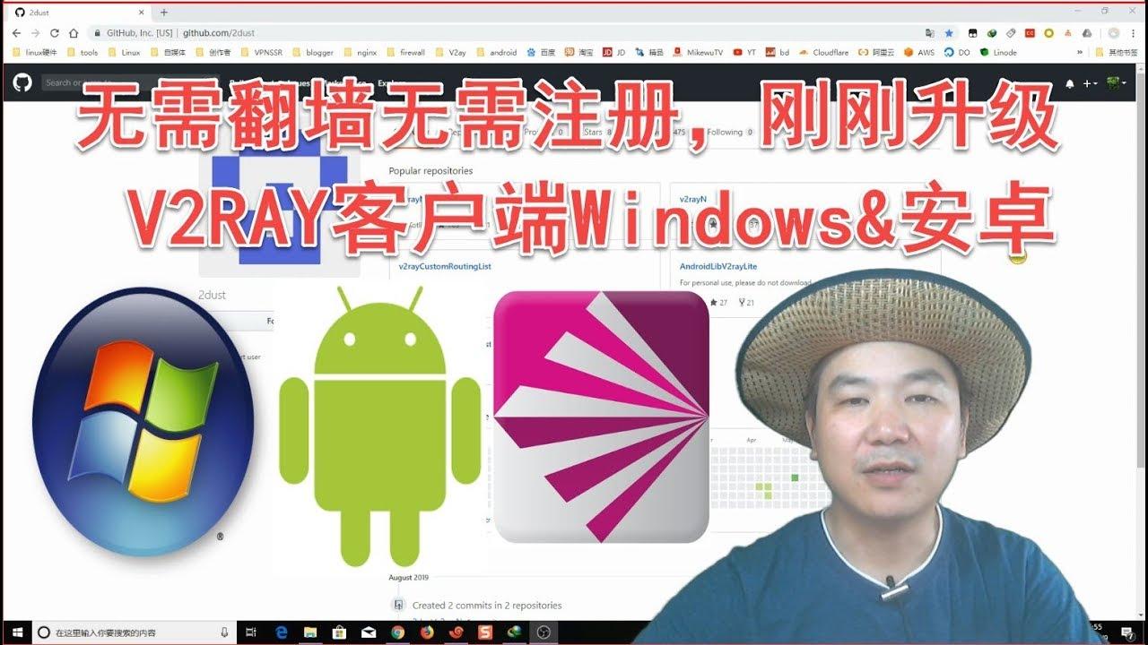V2ray Windows