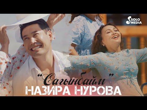 Назира Нурова - Сагынбайм