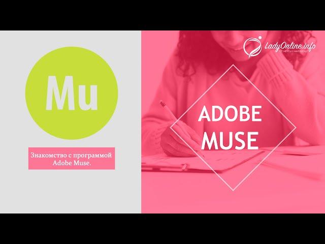 4.Знакомство с программой Adobe Muse.