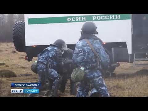 В Анжеро Судженске сотрудники ГУФСИН Кузбасса провели учения