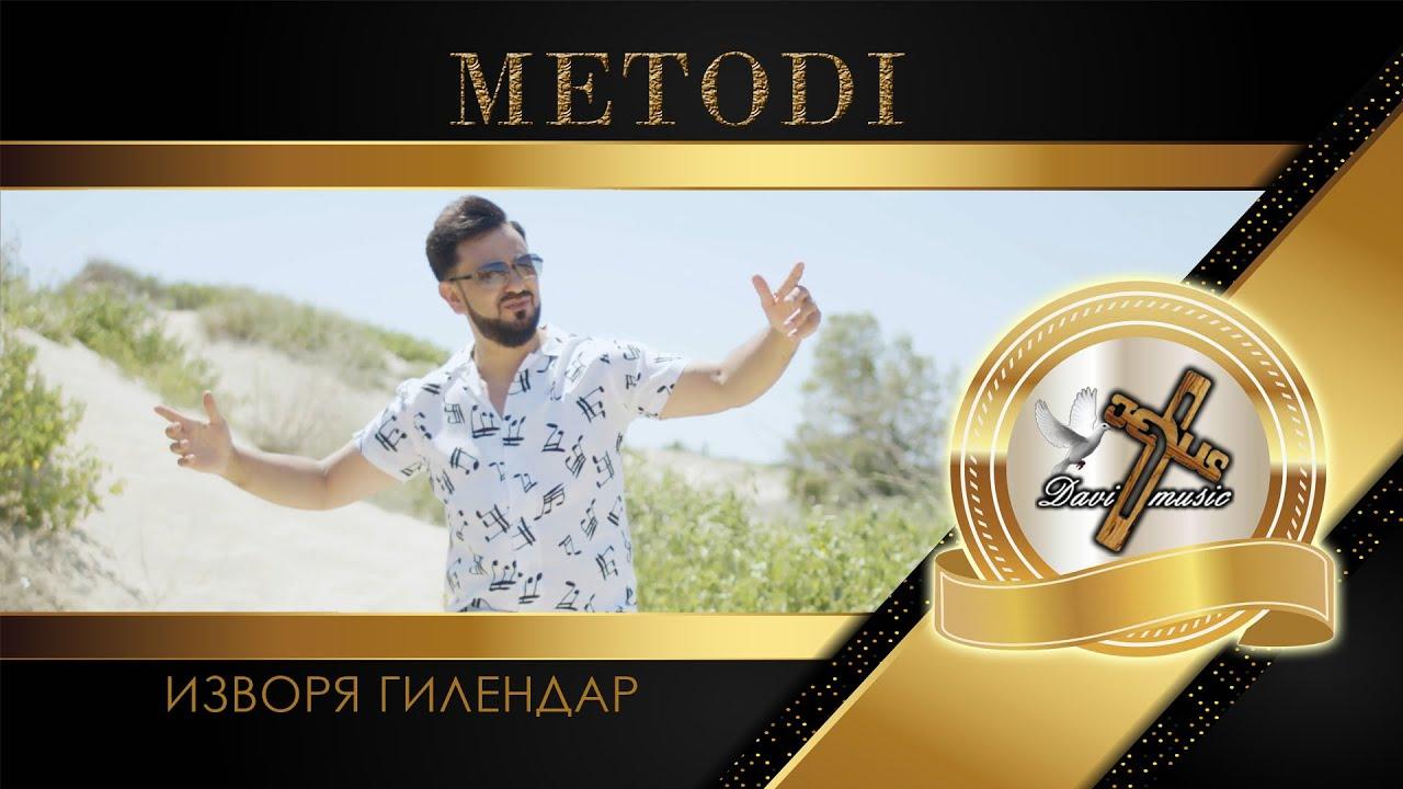 Download METODI - IZVORYA GILENDAR, 2021 / Методи - Изворя гилендар (OFFICIAL VIDEO) ✔️
