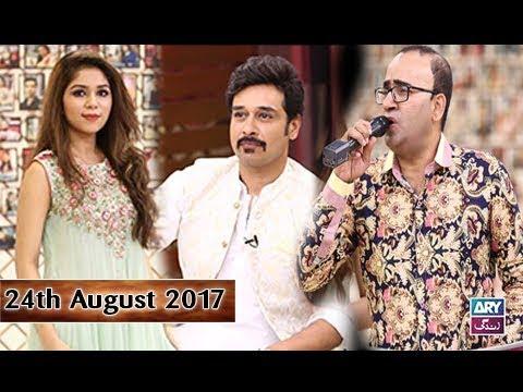 Salam Zindagi With Faysal Qureshi -  Naeem Abbas Rufi & Jabar Abbas - 24th August 2017