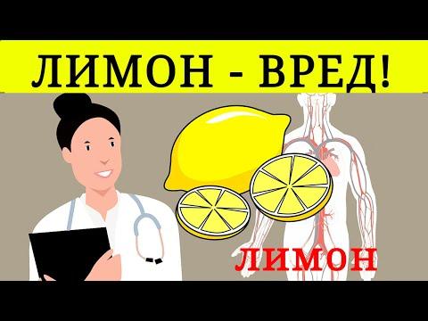Сок лимона (лимонный сок). Лечение лимонным соком