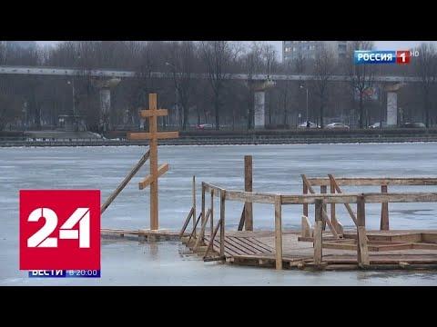 Менее суток до крещенских купаний: как окунаться в прорубь, если ее нет - Россия 24