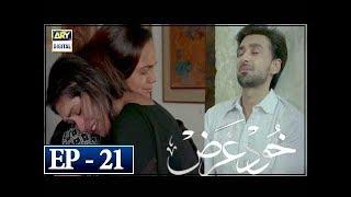 Khudgarz Episode 21 - 13th March 2018 - ARY Digital Drama