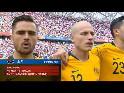 Anthem Of Australia Vs Peru FIFA World Cup 2018