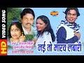 NAITO MARAV LABARI - Panch Ram Mirjha & Kulvantin Mirjha - GORI BADAN - CG SONG