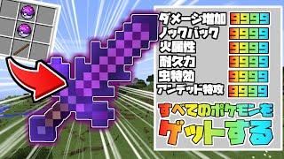 【マイクラ】マスターボールの剣が作れるポケクラがヤバすぎた!?【ゆっくり実況】【ポケモンMOD】
