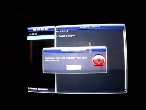 Openbox S6 Pro+ Hd обновление ПО с сервера через интернет