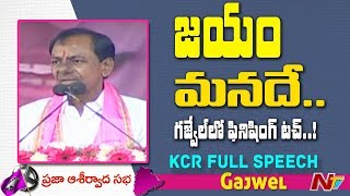 KCR Meeting in Wanaparthy