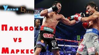 Лучшие моменты всех боев Пакьяо vs Маркес