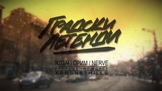 ЖЛЪЧ / ПРИМ / NERVE - Градски Легенди(Official Audio)