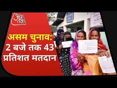 Assam Election 2021: असम में 2 बजे तक 43 प्रतिशत हुआ मतदान, वोटिंग जारी
