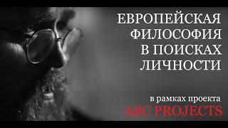 ЕВРОПЕЙСКАЯ ФИЛОСОФИЯ В ПОИСКАХ ЛИЧНОСТИ протодиакон Андрей Кураев