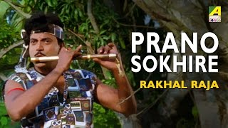 Prano Sokhire | Rakhal Raja | Bengali Movie Song | Sabina Yasmin