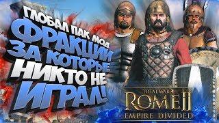 Почему за Эти Фракции никто не Играл!? Ведь они Шикарны! Сборка Модов v.1 для Total War: ROME 2