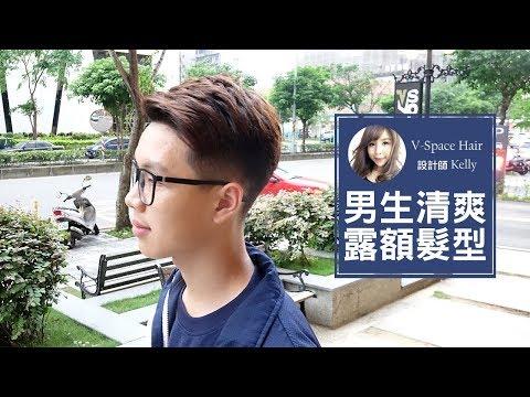 【竹北V-Space Hair】夏日清爽不長痘,男生露額短髮造型