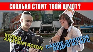 Сколько стоит твой шмот? Лук на 600 000 рублей! Кепка XXXTENTACION и самое дорогое ведро из KFC!<