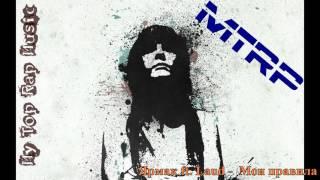 Ярмак ft.  Laud - мои правила [MTRP]