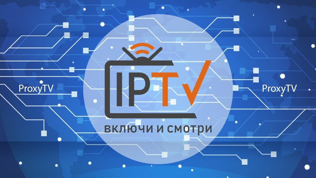 Как прикрутить EPG к IPTV плейлисту