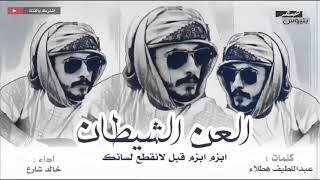 شيله لعن الشيطان - ابزم ابزم قبل لانقطع لسانك خالد بن شارع اقلاعيه الموسم | 2017