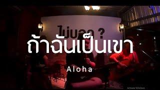 ถ้าฉันเป็นเขา - INDIGO [ Aloha Acoustic Cover ]