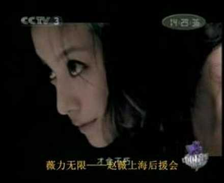 Vicki Zhao Duo Qing Yi Xiao Wo