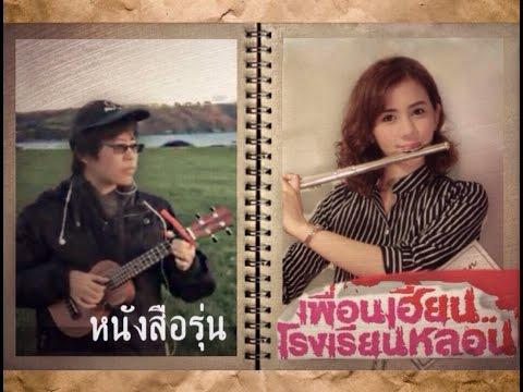 หนังสือรุ่น (Flute & Ukulele cover)