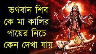 মা কালি শিবের বুকের উপর পা দিয়েছিলেন কেন | Why did Maa Kali step on Shiva's chest