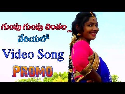 Gumpu Gumpu Chinthalla Neriyalo Video Song Promo | Telugu Folk Video Song