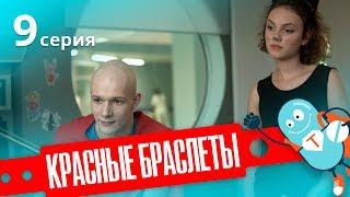 КРАСНЫЕ БРАСЛЕТЫ. Серия 9. Премьера!
