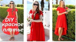 DIY: КАК СШИТЬ КРАСНОЕ ПЛАТЬЕ ИЗ КРЕПА?HOW TO SEW A RED DRESS OF CREPE(ВСЕМ ПРИВЕТ !!! Меня зовут Елена (Helen Cher) Мой творческий канал называется ZoLushKa TV:) В этом видео я показываю..., 2014-10-20T12:38:25.000Z)