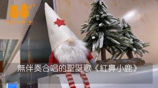 賽馬會「耆樂唱一舖」| 藝團駐場計劃 | 聖誕無伴奏合唱工作坊