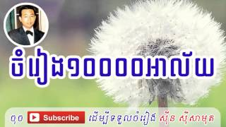 Sin Sisamuth Song - Chom Reang 10000 Alay