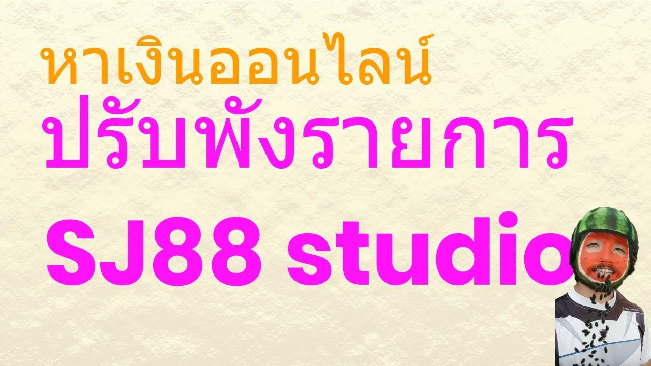 ปรับพังรายการ SJ88 studio  เปิดรับสมัครสมาชิก youtube ช่อง SJ88studio