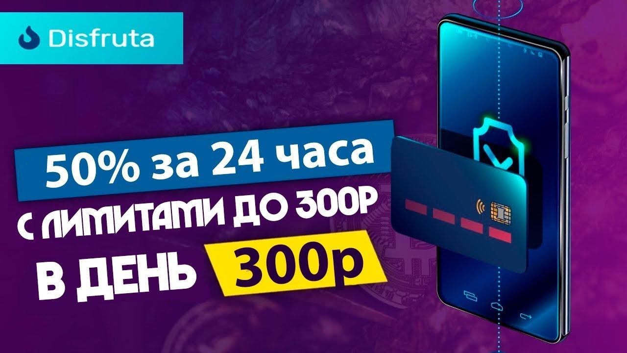 Способ Автоматически Заработать 300 Рублей за 1 День! | Заработок Автоматический Андроид