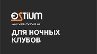 ДВЕРИ ДЛЯ НОЧНЫХ КЛУБОВ КОМПАНИИ OST UM