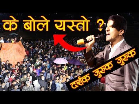 हजारौ दर्शकका अगाडी रमेश प्रसाइको दमदार भाषण र सायरी ।। Stage Performance Of Ramesh Prasai ।।