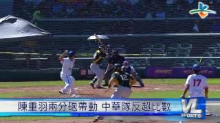 10/31 U23世界盃 中華vs.澳洲