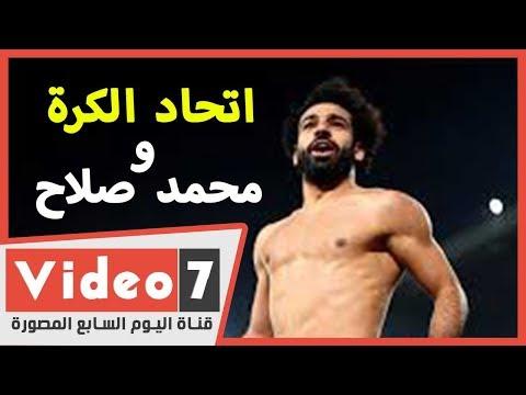 فيديو   كيف يتعامل اتحاد الكرة مع محمد صلاح؟   عمرو الجناينى يجيب من لندن