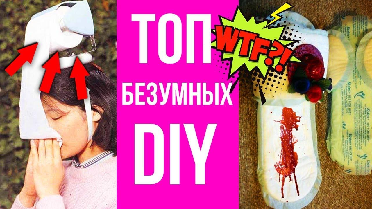 ТОП 13 СТРАННЫХ DIY ✎ Безумные DIY ✎ Невероятные самоделки ???? Afinka