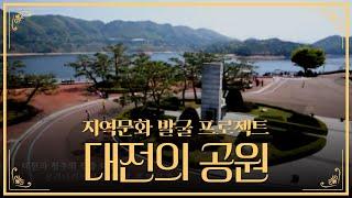 자연과 사람을 품은 대전의 공원
