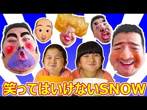 笑ってはいけない変顔SNOW対決!今度は動画で笑わせろ!!himawari-CH
